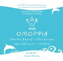 exof_omorfia