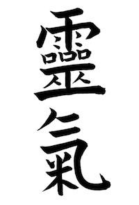 reiki-in-kanji-tattoo-symbols 2
